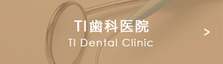 TI歯科医院 TI Dental Clinic